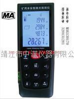 安鉑礦用本安型激光測距儀YHJ-100J YHJ-100J