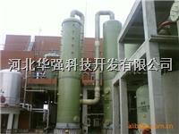 電力公司10萬風量廢氣洗滌塔設計方案 齊全