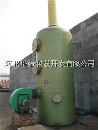華強直銷FRP酸堿廢氣噴淋塔(器)工作原理 齊全