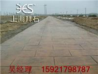 南京徐州 彩色水泥压花/压花砼路面 价格 BES-85