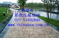 上海压花混凝土;彩色压花地坪 ;压花路面价格 BES-60