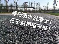 供应温州透水地坪每平米价格/上海彩色混凝土价格是多少 BES-06