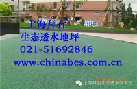供应无锡C25透水混凝土/广场透水混凝土施工方案 BES-02