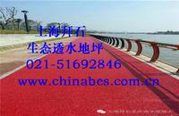 供应长沙透水混凝土保护剂/红色彩色透水混凝土施工工艺 BES-02