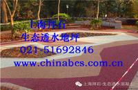 供应成都C15透水混凝土价格/广场透水地坪施工 BES-02