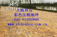 上海彩色混凝土材料;彩色地坪厂家 BES-65