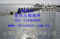 供应丽水公园压模混凝土/艺术压模混凝土全国销售 BES-03