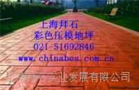 供应衢州公园压花地坪/压花地坪强化剂做法 BES-03