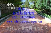 供应杭州广场压膜混凝土/压花地坪施工工艺 BES-03