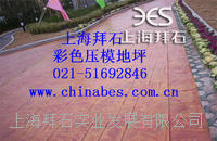 供应杭州公园压花混凝土/压膜混凝土价格 BES-03