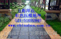 供应滁州压印地坪/艺术压模混凝土施工方案 BES-04