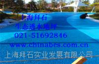 河南人行道彩色混凝土/彩色透水混凝土生产厂家 BES-05