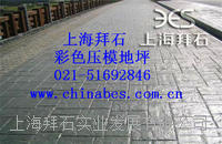 供应嘉兴压模混凝土/压膜混凝土/艺术压模混凝土厂家直销 BES-08