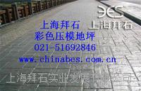 供应台州彩色压膜地坪/压膜混凝土/彩色压模地坪模具 BES-08