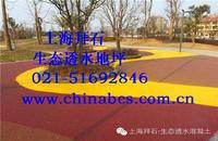 供应郑州透水混凝土/透水路面施工方案 BES-10