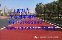 供应镇江公园透水地坪每平米价格/彩色透水地坪价格是多少 BES-10