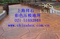 供应哈尔滨压花地坪脱膜粉/嘉兴彩色压花地坪厂家出售 BES-08