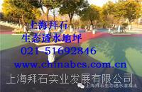 供应广州12公分透水混凝土价格/透水地面报价 BES-05