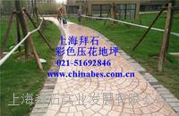 供应连云港彩色水泥压花地坪/艺术压模混凝土施工 BES-05