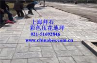 供应杨浦压模地坪/彩色水泥压花地坪每立方价格 BES-05