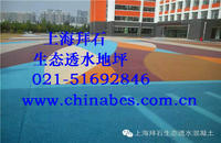 供应上海透水混凝土施工成本/透水胶粘石施工方案 BES-02