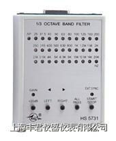 HS5731型1/3倍频程滤波器 HS5731型1/3倍频程滤波器