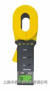 6412钳型接地电阻测试仪 6412钳型接地电阻测试仪