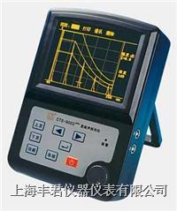 CTS-9002plus型数字式超声探伤仪 CTS-9002plus