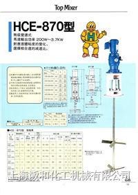 脫硫攪拌器,樹脂變速攪拌機 HCE-870