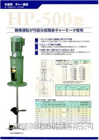 廢水處理攪拌機,水處理攪拌機,化工攪拌機,化學攪拌機 HP-500
