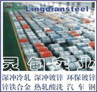 环保镀锌/深冲冷板/提供SGS/ROHS证书