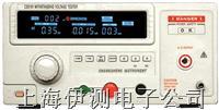 南京長盛醫用接地電阻測試儀  CS5800Y/CS2678Y