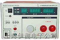 上海新建耐壓測試儀 XJ267X型