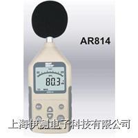 香港希玛噪音计 AR814