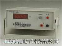 上海亨通数字式磁通计 HT700G
