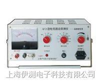 滬光QF2A型電纜路徑探測儀 QF2A