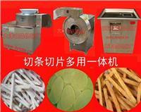 新型薯条设备、油炸土豆片设备、地瓜条机械