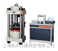 全自动压力试验机上海拓丰 YAW-2000