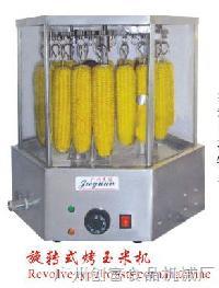 单层烤玉米机