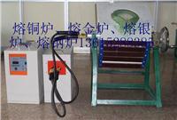 5-10KG小型翻倒式熔金炉、熔银炉、熔铜炉
