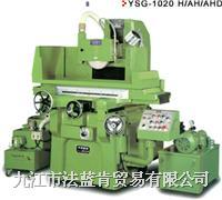 宇青磨床 YSG-1020/1024 H/AH/AHD