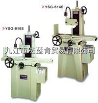 台湾原装精密宇青平面磨床,台湾宇青磨床总经销 YSG-614S   YSG-618S