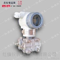 1151系列压力变送器 1151/3351HP