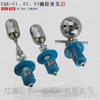 防爆不锈钢浮球液位控制器 HQUQK-01、02、03