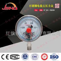 不锈钢电接点压力表 YXC-100B/150B