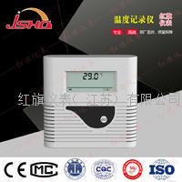智能温度记录仪 HQ-W111