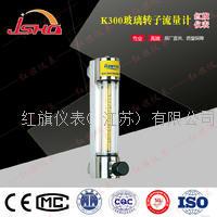 HQK300玻璃转子流量计 HQ-K300