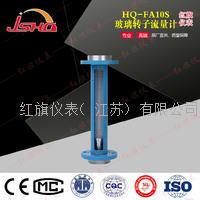 HQ-FA10S玻璃转子流量计 HQ-FA10S-15 FA10S-25 FA10S-50