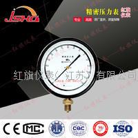 精密压力表 YB-150A