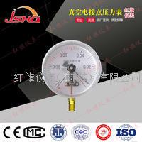 真空电接点压力表 YZXC-60/100/150